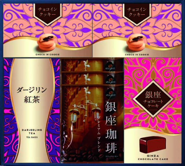 【MM9‐72‐4】 銀座チョコレートケーキギフトセット