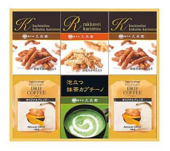 【MM8‐78‐3】 かりんとう・カプチーノ・コーヒー詰合せ