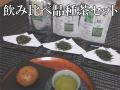 品種茶セット