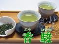 荒茶仕立て煎茶 香駿