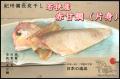 紀州備長炭干し 若狭産 赤甘鯛 【片身】