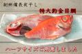 紀州備長炭干し 銚子産 特大釣り金目鯛(片身)