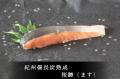紀州備長炭干し 桜鱒(さくらます)