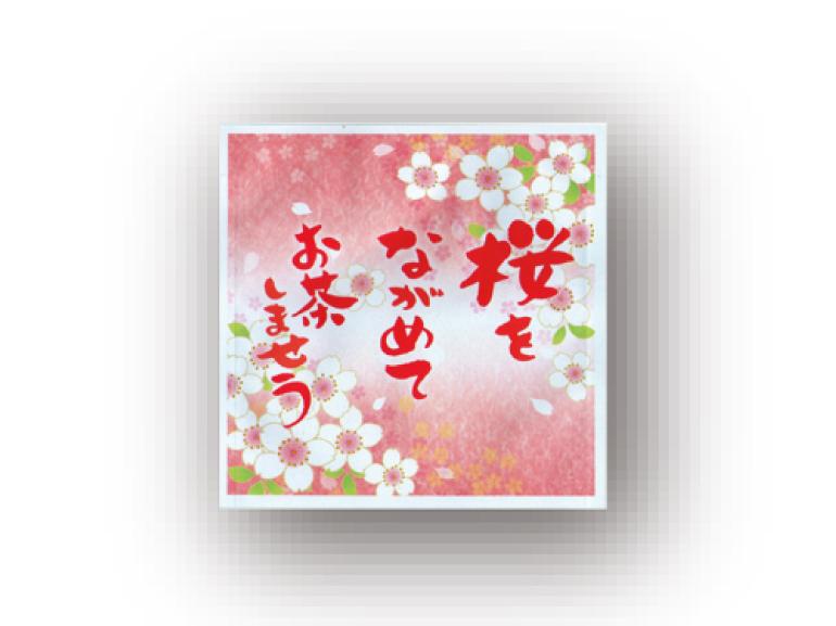 ちょこっとパック 「桜をながめてお茶しませう」 特選煎茶ティーバッグ/3g×2ヶ入