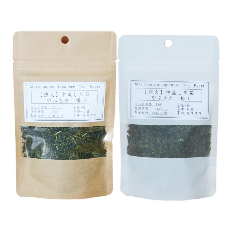 浅蒸し煎茶(やぶきた 掛川)強火・弱火セット 50g入×2本