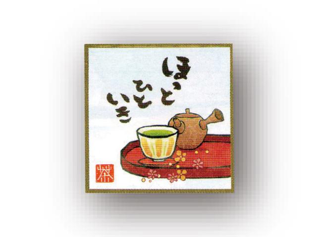 ちょこっとパック 「ほっとひといき」 特選煎茶ティーバッグ/3g×1ヶ入