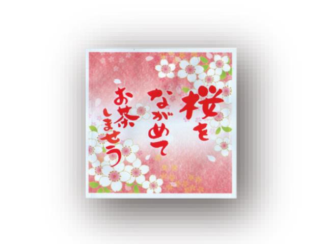 ちょこっとパック 「桜をながめてお茶しませう」 特選煎茶ティーバッグ/3g×1ヶ入
