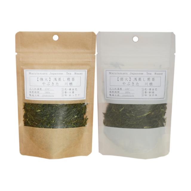 浅蒸し煎茶(やぶきた 川根)強火・弱火セット 50g入×2本
