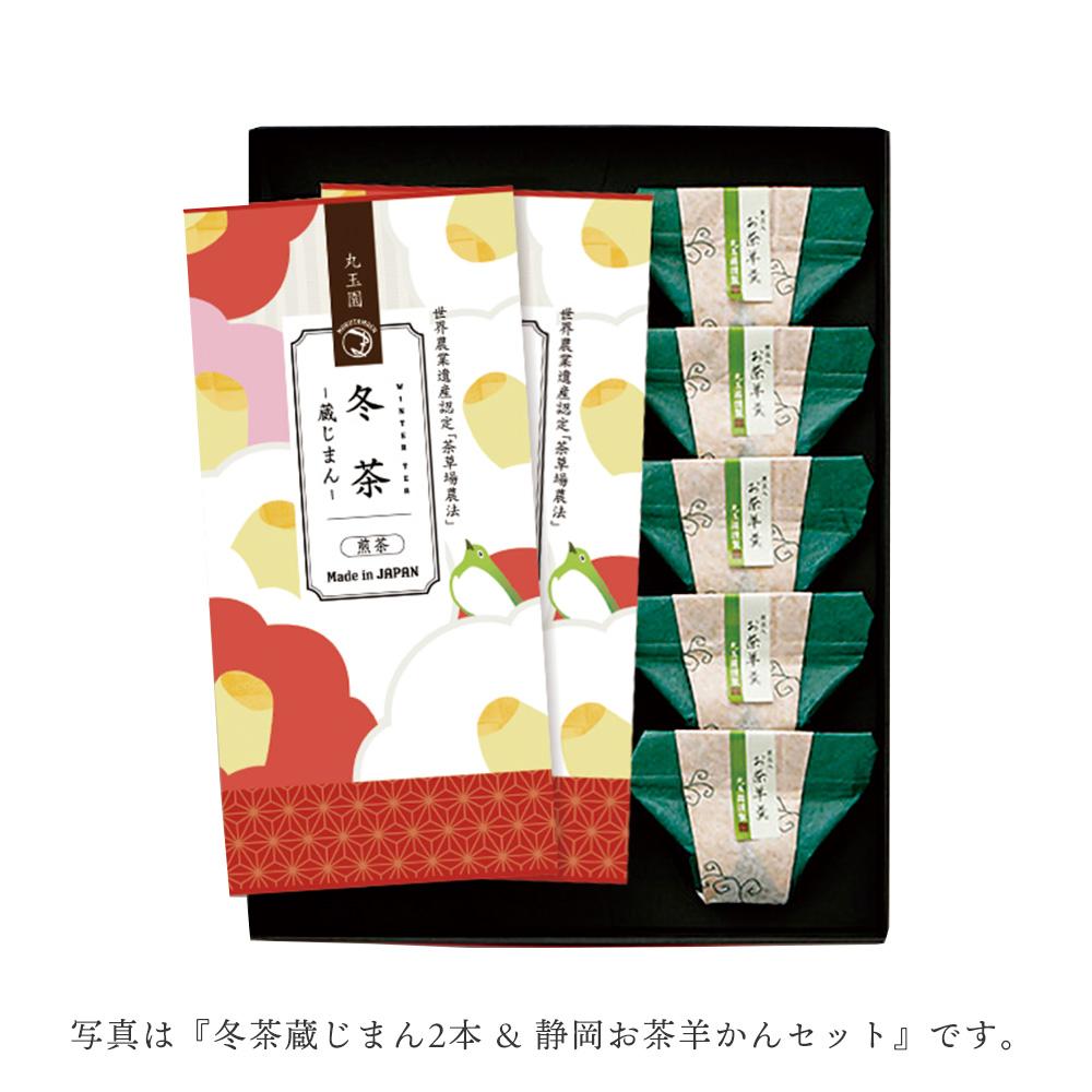 冬茶蔵じまん(2本)・静岡お茶ようかんセット