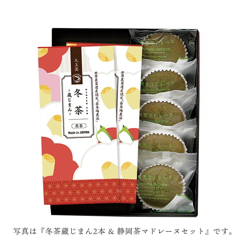 冬茶蔵じまん(1本)・静岡茶マドレーヌセット