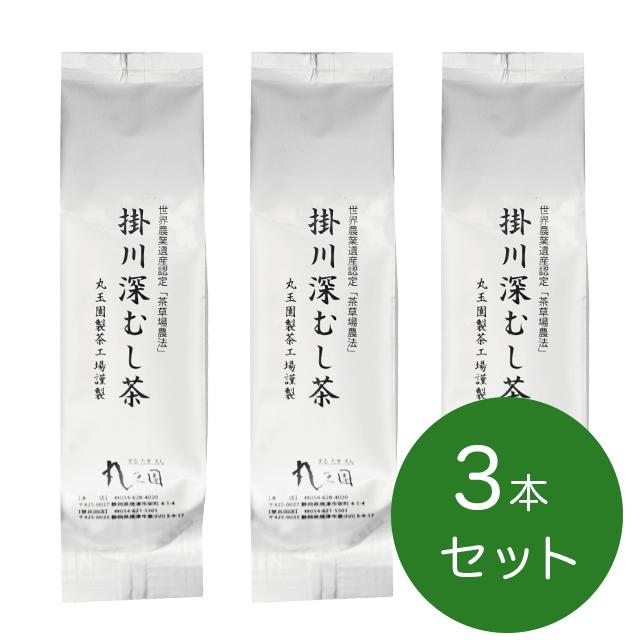 深蒸し茶(掛川深むし茶) 3本セット
