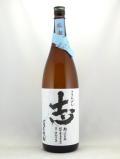芋焼酎 志(こころざし) 2015 25度 1800ml
