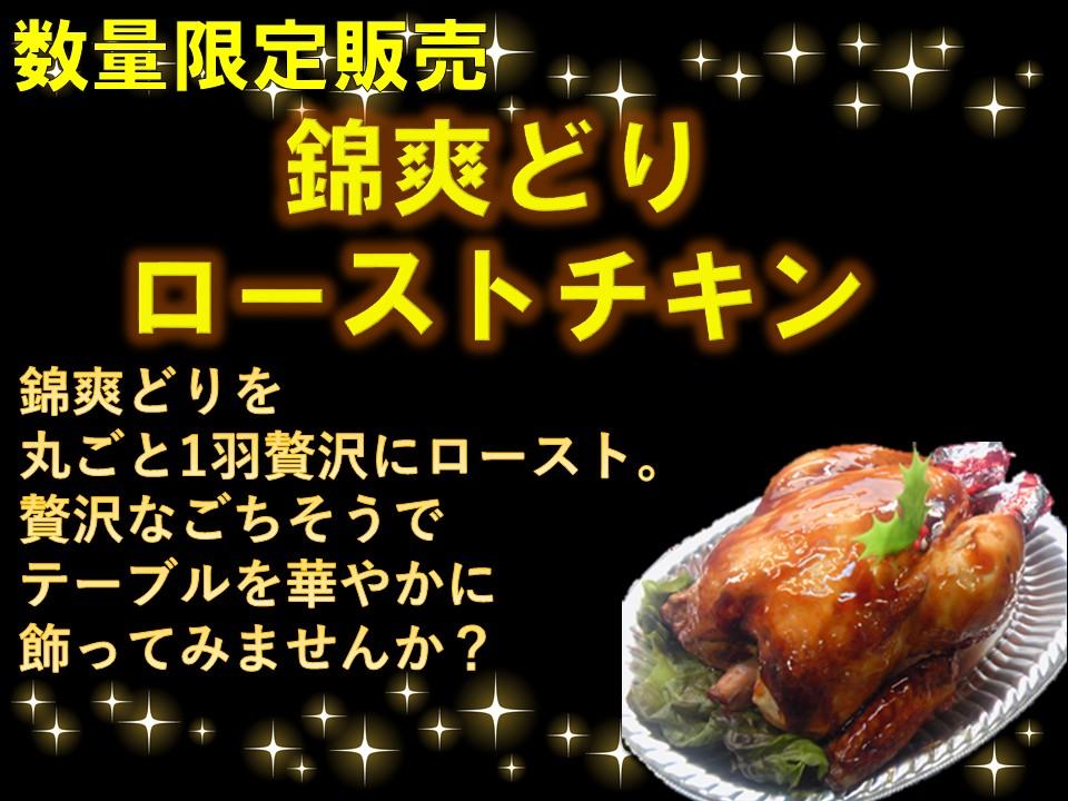 ≪冷凍≫ 錦爽どり丸焼き 約1.2kg前後 1羽