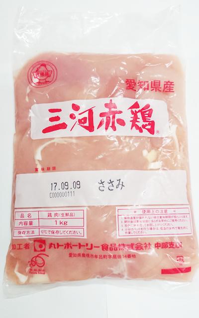 (チルド)三河赤鶏ささみ 1kg