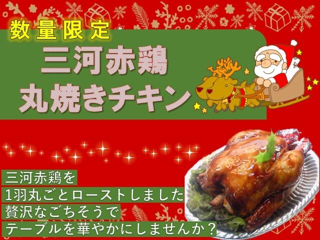 ≪冷凍≫ 三河赤鶏丸焼き 1羽 約1.2kg前後