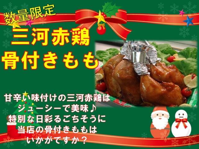 ≪冷凍≫ 三河赤鶏骨付きもも焼き 1本 約220g前後