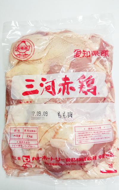 (チルド)三河赤鶏もも肉 1kg