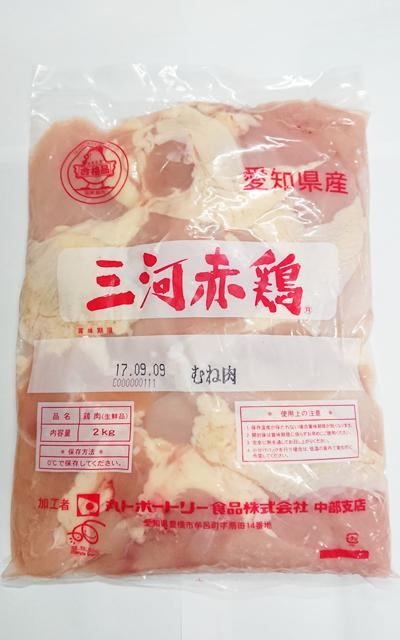 (チルド)三河赤鶏むね肉 1kg