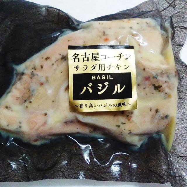 《冷凍》錦爽名古屋コーチンサラダチキン(バジル)100g×5枚入り