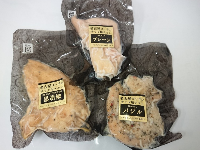 《冷凍》名古屋コーチンサラダチキン 3種類セット(バジル1枚・黒胡椒1枚・プレーン1枚)【コーチンサラダチキンお味見セット】