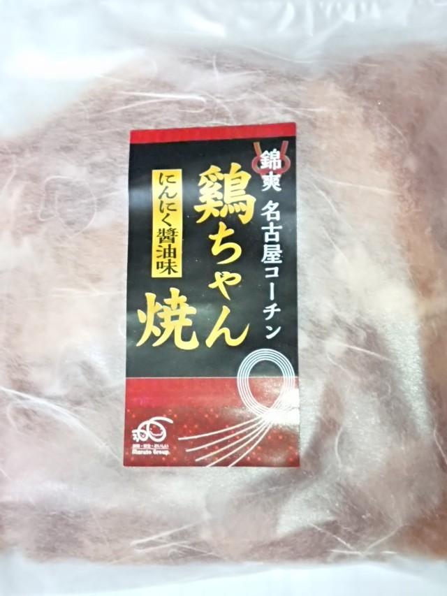 《冷凍》名古屋コーチン鶏ちゃん焼き 3種セット(醤油1・味噌1・皮みそ1)