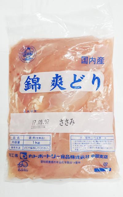 (チルド)錦爽どり ささみ 1kg
