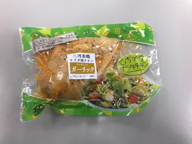 (チルド)三河赤鶏 サラダチキン ガーリックチーズ味 1枚