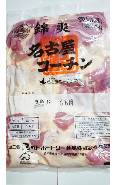 (チルド)錦爽名古屋コーチンもも肉 1kg