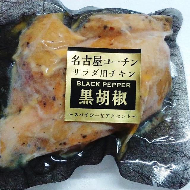 《冷凍》錦爽名古屋コーチンサラダチキン(黒胡椒)100g×5枚入り