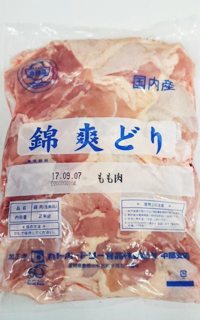 (チルド)錦爽どり もも肉 2kg
