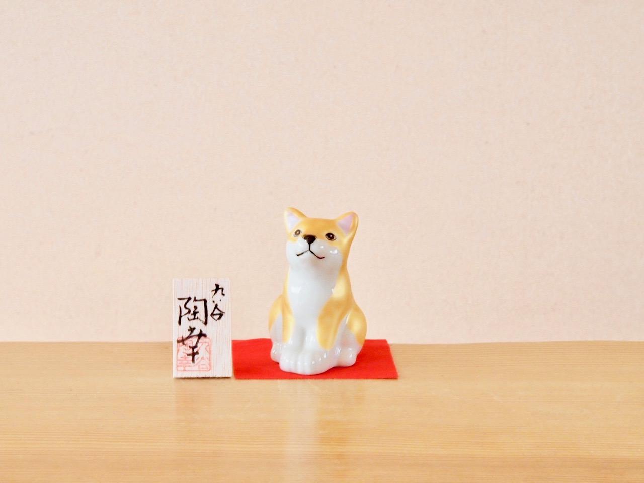 九谷焼 干支 戊 戌 犬 陶幸 マルヨネ