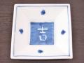 九谷焼 和陶房 3.5号角皿/小皿 豆皿/  染付吉文字  辺10.5×高2.3cm
