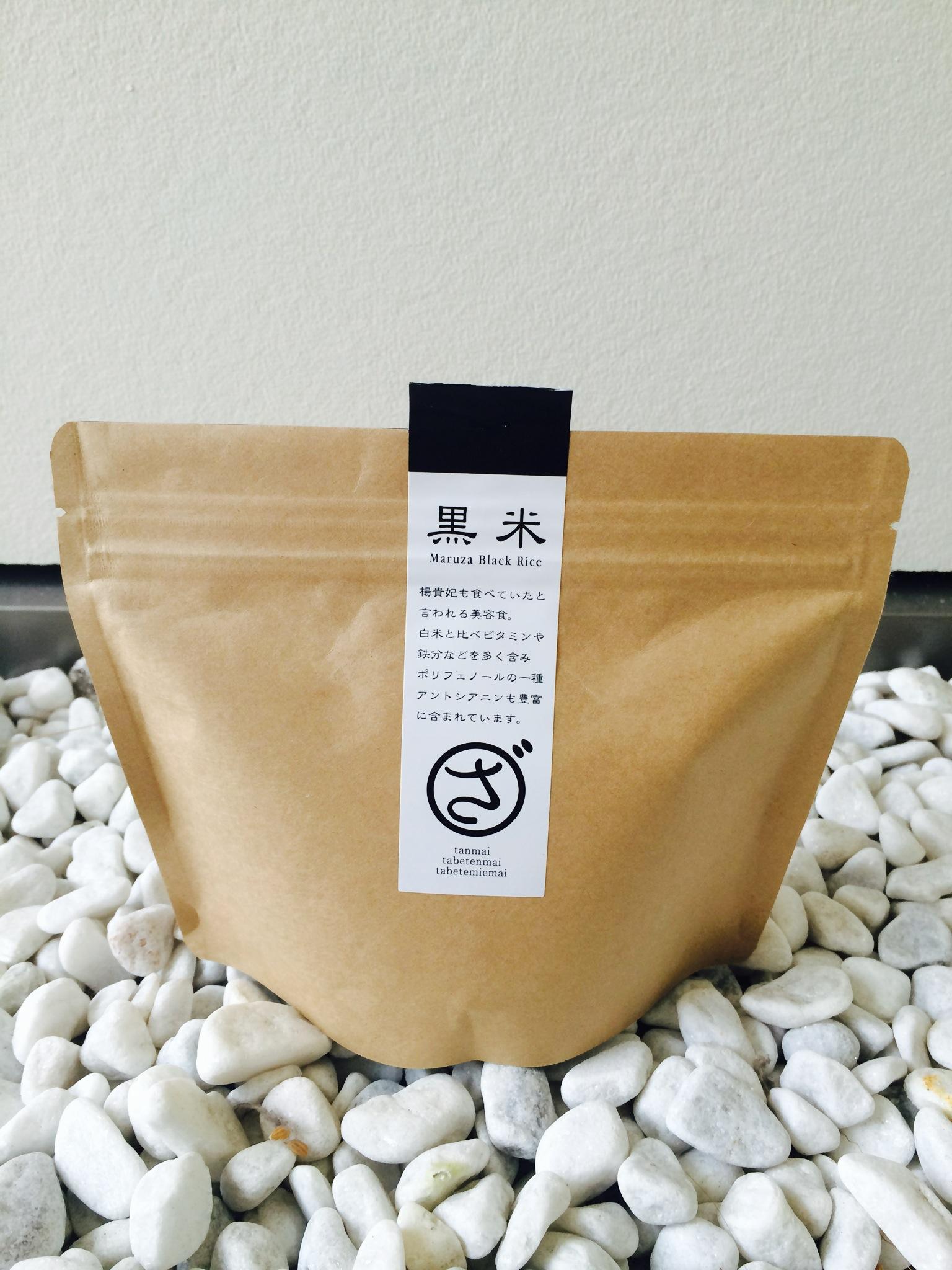【まるざ古代米】黒米 400g