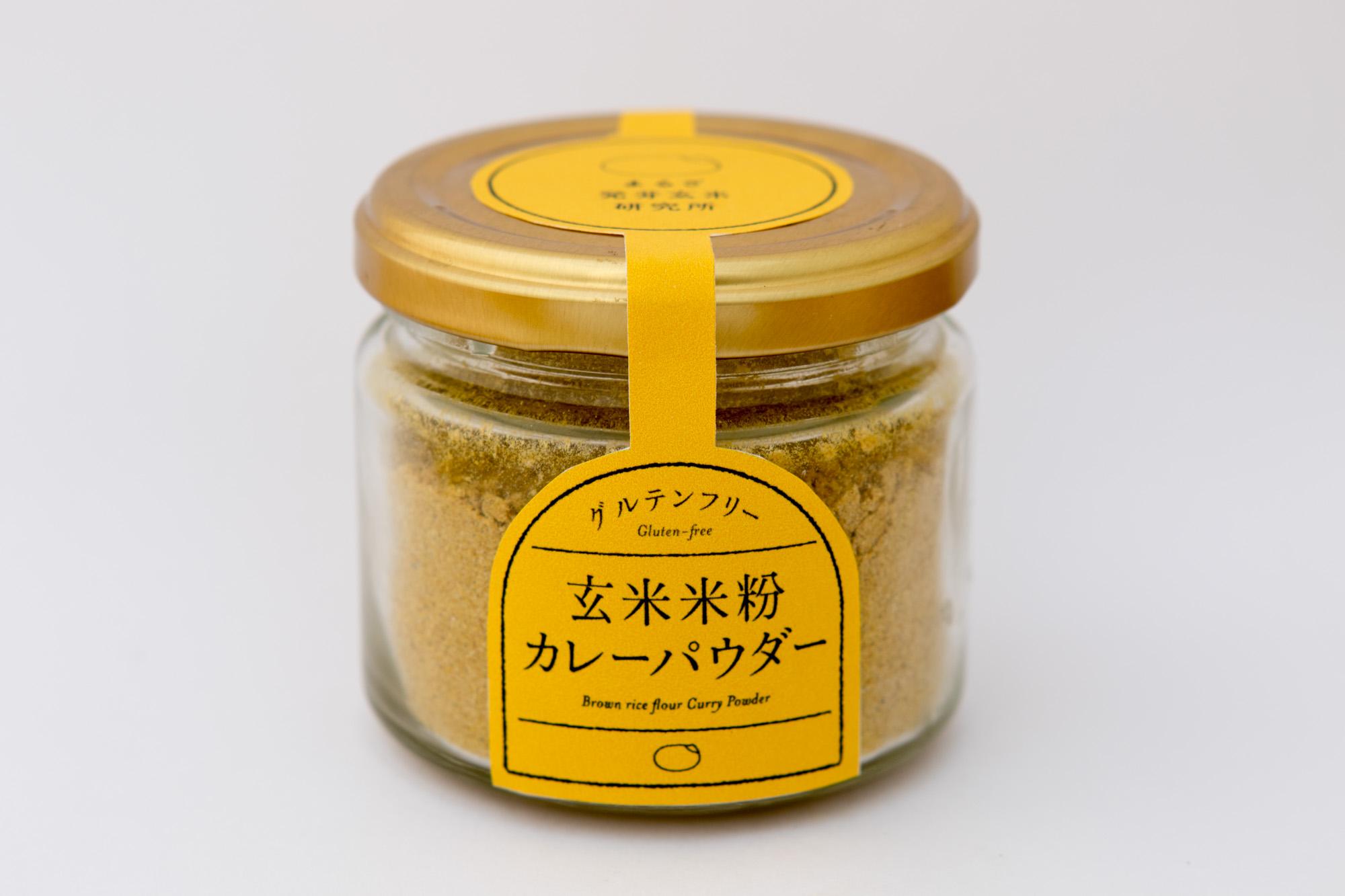 玄米カレー小