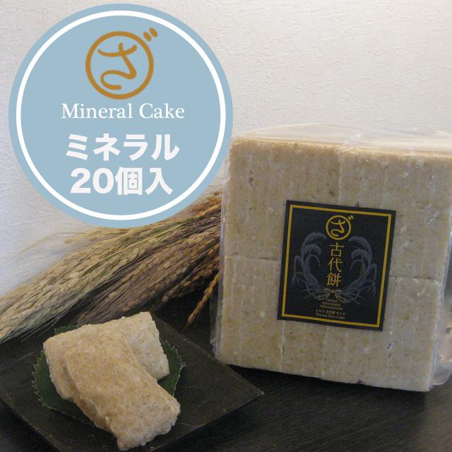 【まるざ古代餅】ミネラル 20個入