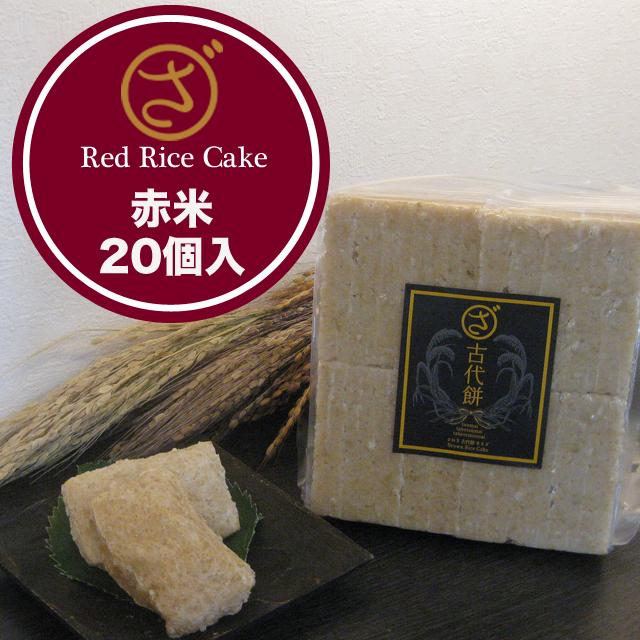【まるざ古代餅】赤米 20個入