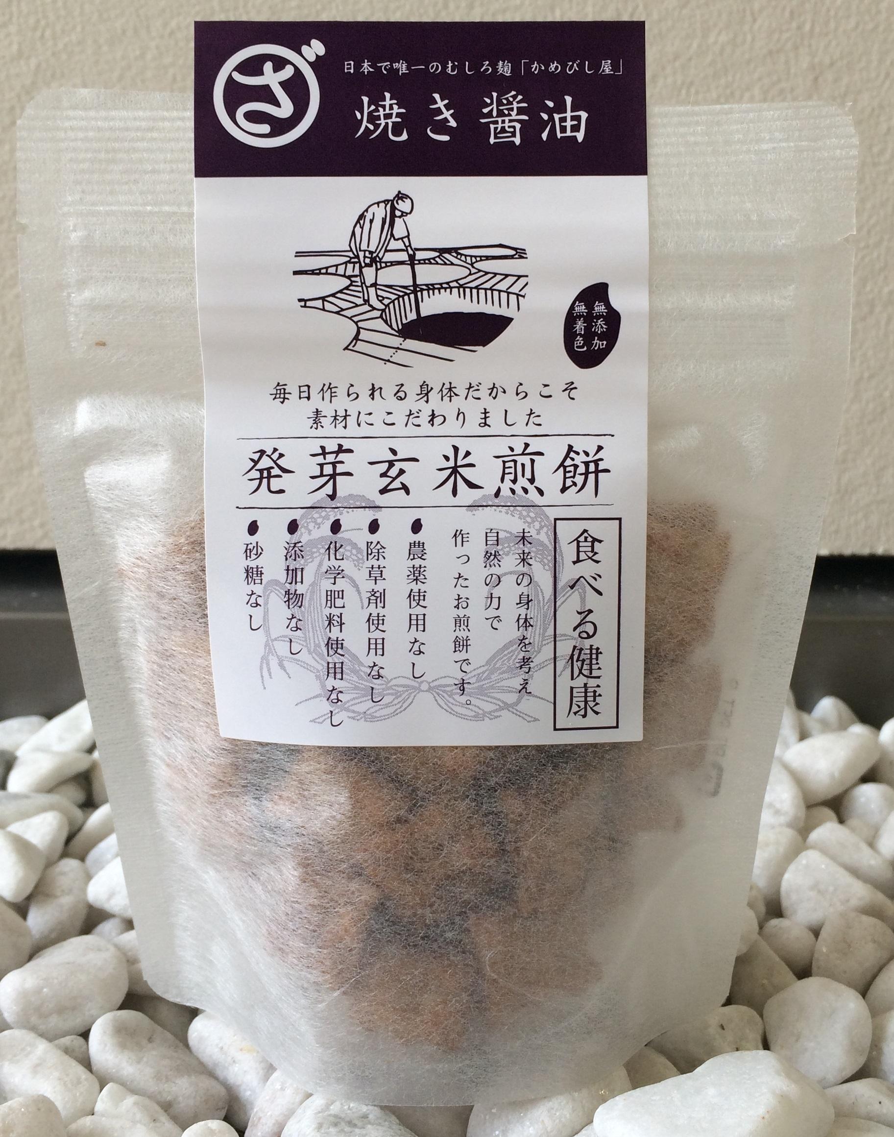 【発芽玄米煎餅】焼き醤油