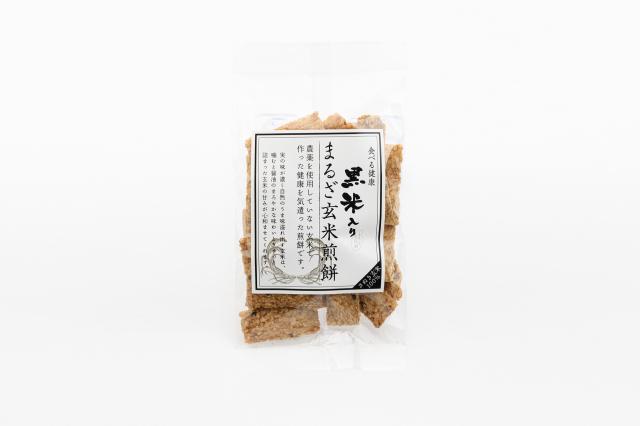 【まるざ玄米煎餅】黒米入り