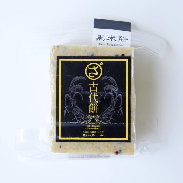 まるざ古代餅 黒米餅