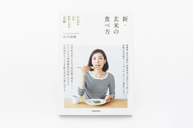 新・玄米の食べ方