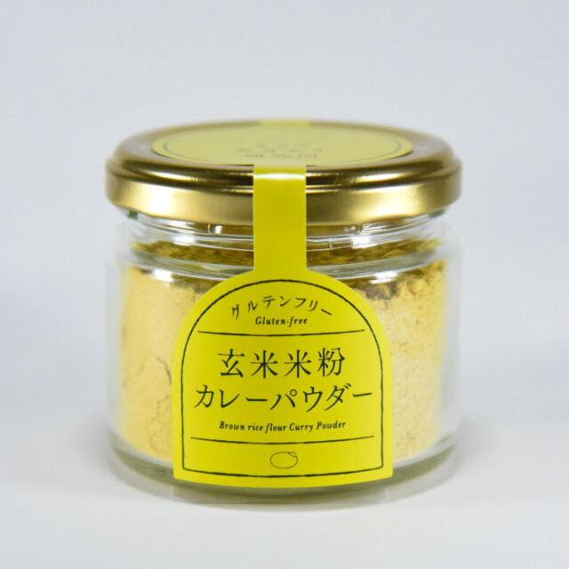 【グルテンフリー】玄米米粉カレーパウダー 55g
