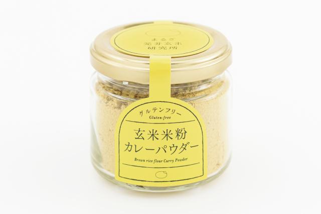 玄米米粉カレーパウダー