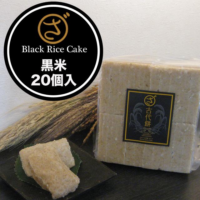 【まるざ古代餅】黒米 20個入