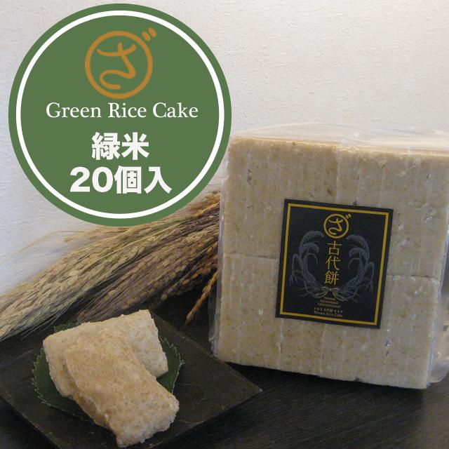 【まるざ古代餅】緑米 20個入