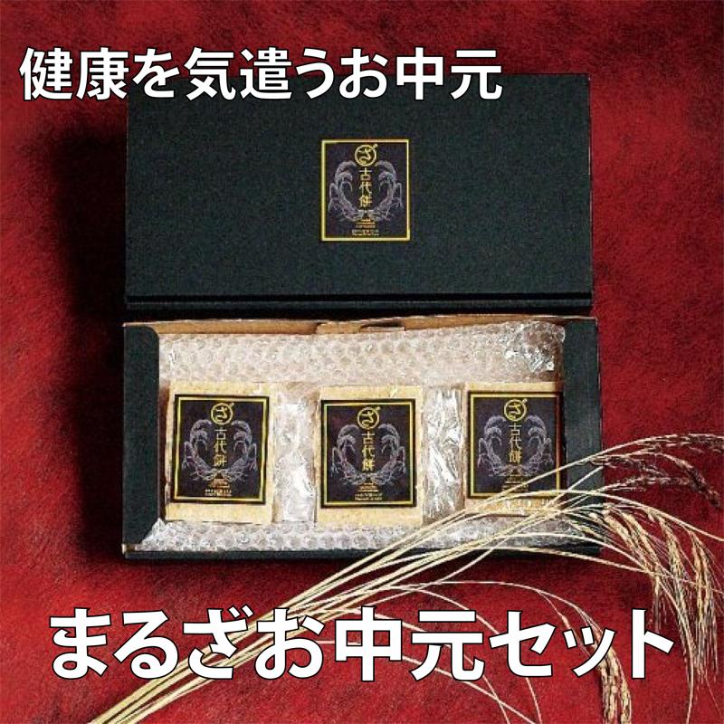 お中元キャンペーン【まるざ古代餅】古代餅お中元セット(ミネラル・黒米・赤米)