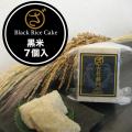 【まるざ古代餅】黒米 7個入
