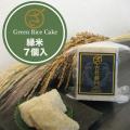 【まるざ古代餅】緑米 7個入