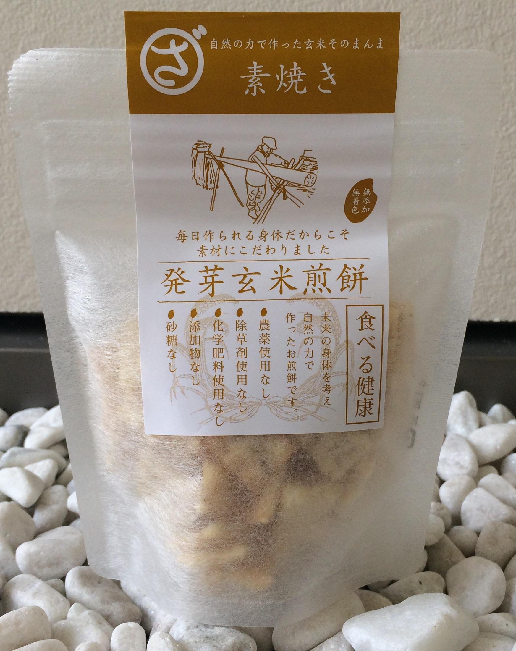 【発芽玄米煎餅】素焼き