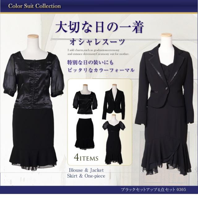 【アウトレット】カラースーツ ブラックセットアップ 4点セット me-out-0357
