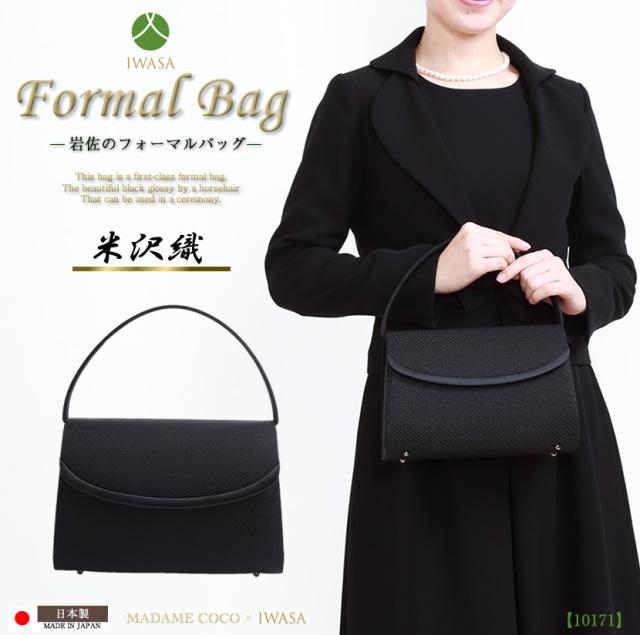 【日本製】国産 岩佐 米沢織フォーマルバッグ 10171